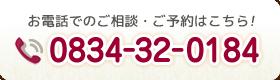 電話番号:0834320184