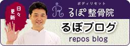 るぽブログ