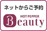 Hot Pepperbeautyからご予約