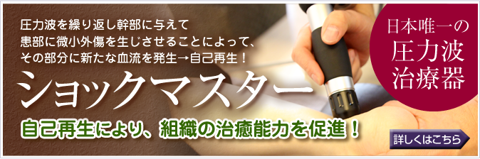 日本唯一の圧力派治療器ショックマスター