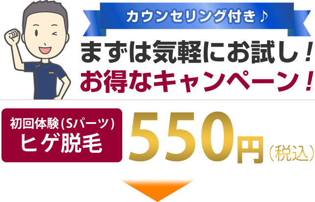 カウンセリング込みでヒゲ脱毛550円(税込)でお試し!