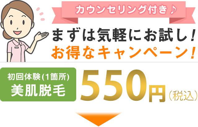 550円でお得な体験施術!!
